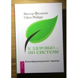 """""""Gesund werden mit System"""" (russisch)"""